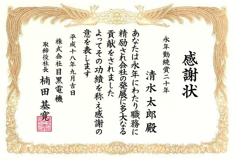 白洲 賞状 書体 ダウンロード