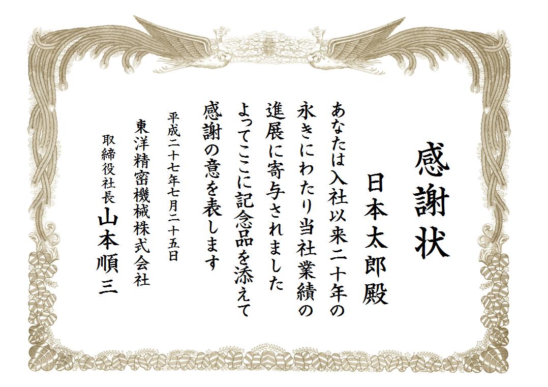 賞状印刷 : 漢字 ダウンロード : 漢字